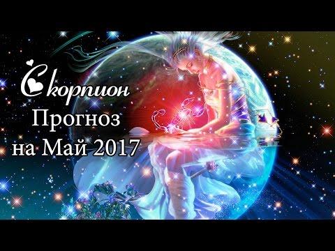 Гороскоп на сегодня и на 2017 год карты Таро и бесплатные
