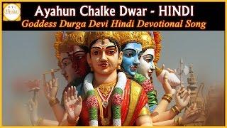 Goddess Durga Devi Hindi Devotional Songs | Ayahun Chalke Dwar Hindi Song | Bhakti
