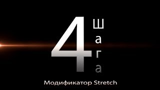 3D / 3Ds Max Stretch | Настройка модификатора с примерами