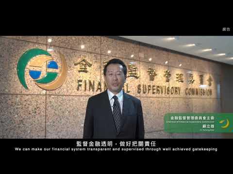 企業誠信治理暨反貪腐、反洗錢」宣導影片