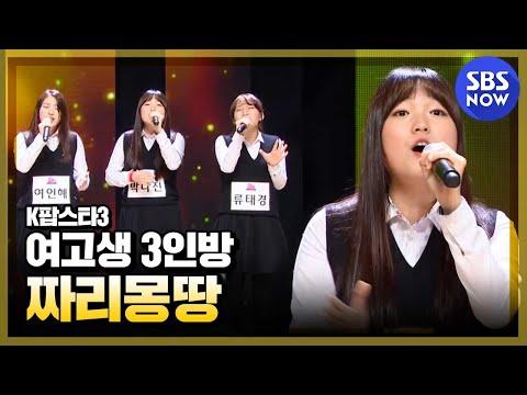 download lagu SBS K팝스타3 - 여고생 3인방 짜� gratis