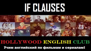 Learn IF CLAUSES through Movies and TV www.english-challenge.ru