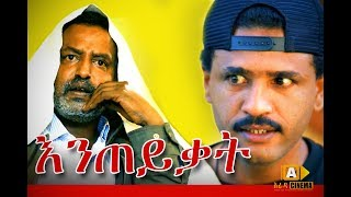 Enteyekat Ethiopian Movie Trailer  - 2017