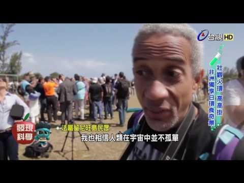 台灣-發現科學