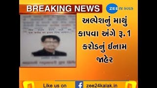 Posters put up in Uttar Pradesh announcing Rs 1 crore prize for Alpesh Thakor's head - Zee 24 Kalak