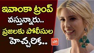హైదరాబాద్  ప్రజలకు పోలీసుల హెచ్చరిక | Police Warns to Hyderabad People | Ivanka Trump