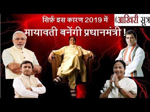 सिर्फ़ इस कारण 2019 में मायावती बनेंगी प्रधानमंत्री !