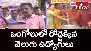 Velugu Employees Face To Face Over Protest against CM Chandrababu | hmtv