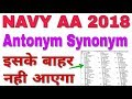 Top 20 Antonyms synonyms for NAVY AA 2018 thumbnail
