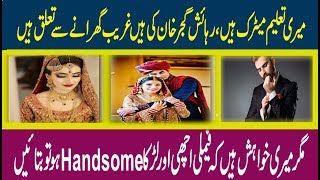 New 2018 Latest bridal makeup check all detail in urdu hindi