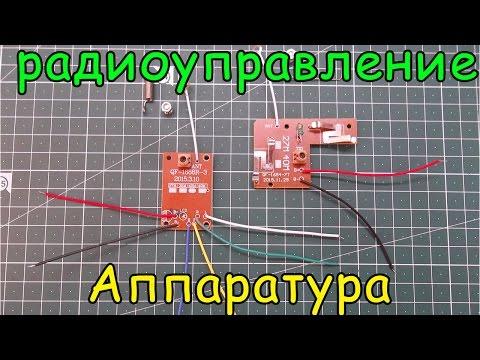 Обзор аппаратуры радиоуправления 4CH RC 27MHz