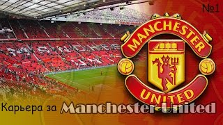 FIFA 15-Карьера за Manchester United #1