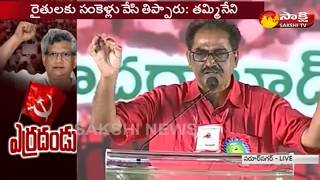 Tammineni Veerabhadram Speech at CPM Public Meeting    Sakshi TV
