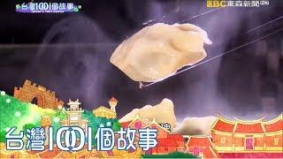 高雄水餃王 水餃店網羅新台幣-台灣1001個故事 Part2