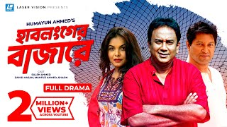 Hablonger Bazare By Humayun Ahmed | Bangla Natok