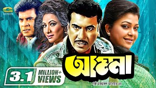 Bangla Movie | Amma | Manna | Diti | Bulbul Ahmed | Super Hit Bangla Film