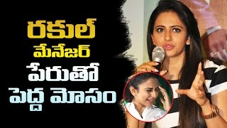Actress Rakul Preet Singh Exclusive Interview | Prank calls with rakulpreet manager name |