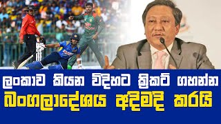 Bangladesh hesitates to play cricket as Sri Lanka says