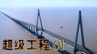 超級工程 第1集 港珠澳大橋