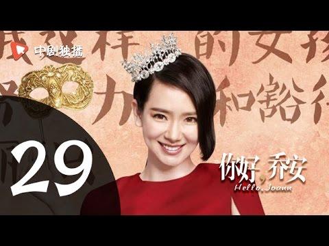 你好乔安 第29集 (戚薇,王晓晨领衔主演)
