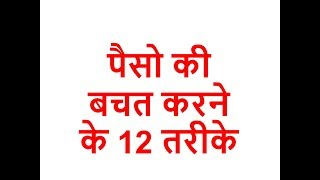 12 ways to save money -[Hindi] Mega Support