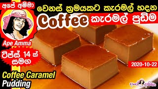 Coffee  caramel pudding by Apé Amma