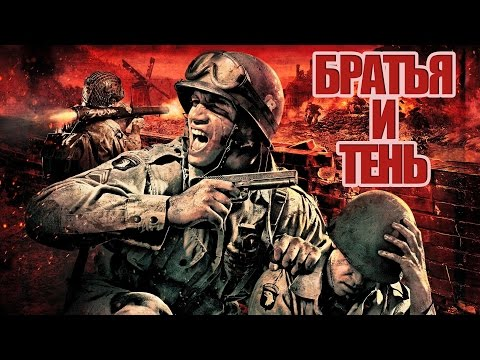 Братья и тень. Прохождение Brothers in Arms: Hell's Highway (ностальгия)