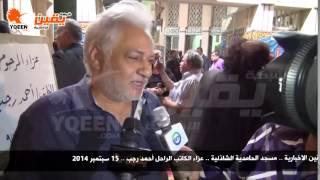 يقين | سامح الصريطي ينعي الكاتب الراحل احمد رجب