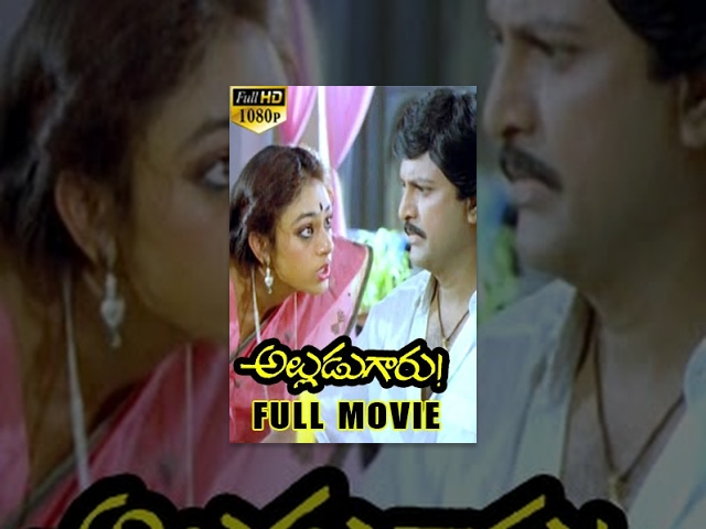 Alludugaru Full HD Movie || Mohan Babu, Shobana, Ramya Krishna