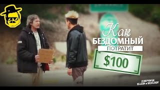 Как  бездомный потратит $100 [McElroy, Ellgin]