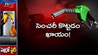 పెట్రో భగభగలు..| Petrol Price Hike Continues