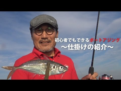 【仕掛け編】初心者でもできるボートアジング in東京湾~家邊克己による解説~