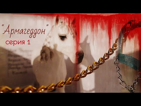 |сериал Армагеддон | 1 серия |ЧКСШ Aldo-Horse | Schleich
