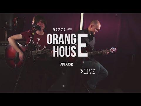 Orange House - Артхаус
