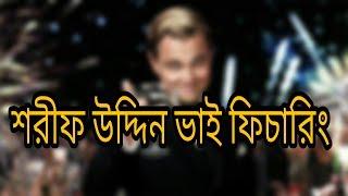 Boss Sharif Uddin Ft Bulbuli   Bangla Dubbing   Bangla funny video 2017