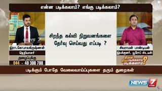 Enna Padikalam Engu Padikalam | 24.03.2019 | News7 Tamil