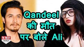 Qandeel Baloch की मौत पर Actor Ali Zafar ने किया ये TWEET...