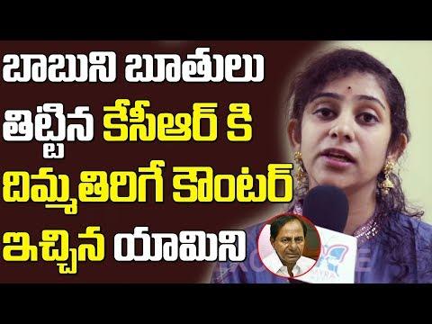 కెసిఆర్ కి దిమ్మతిరిగే కౌంటర్ ఇచ్చిన యామిని సాదినేని | Yamini Counter To CM KCR On Comments On CBN