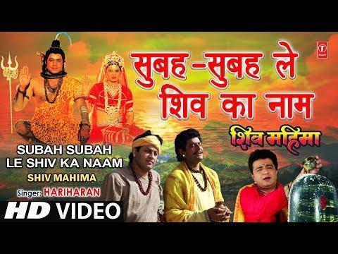 Subah Subah Le Shiv Ka Naam By Gulshan Kumar Hariharan Full...