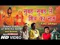 Subah Subah Le Shiv Ka Naam By Gulshan Kumar Hariharan Full Song Shiv Mahima mp3