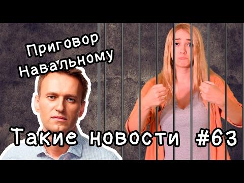 Приговор Навальному. Такие новости №63