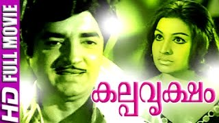 Malayalam Full Movie | Kalapavriksham | Old Malayalam Super Hit Movie [HD]