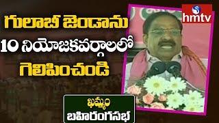Thummala Nageswara Rao Speech   TRS Bahiranga Sabha In Khammam   hmtv