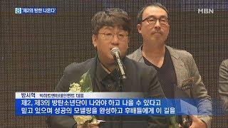 """'1조 그룹 방탄소년단' 만든 방시혁 """"제2의 방탄 나와야"""""""