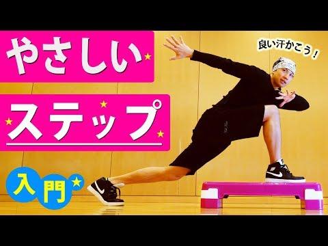 【ダイエット ダンス動画】ステップエクササイズ入門 踏み台昇降ダイエット  – 長さ: 9:44。