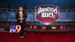 Political Mirchi : Masala News From Telugu States - 18-08-2018