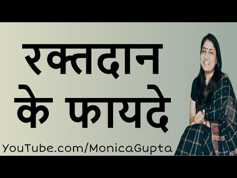 Benefits Of Blood Donation - रक्तदान के फायदे - Motivational Video On Blood Donation By Monica Gupta