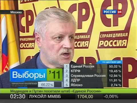 Интервью с Сергеем Мироновым по выборам 2011 года