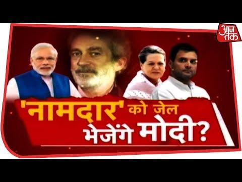क्या AgustaWestland मामला Rafale पर Rahul के आरोपों की काट है? देखिए Dangal Sweta Singh के साथ