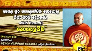 Esala Pohoda Hiru Dharma Deshanawa - Nogalapeema (Incompatibility) - 01st July 2015